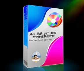 足疗软件 足浴软件 洗浴软件 沐足系统
