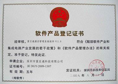 足疗系统产品登记证书