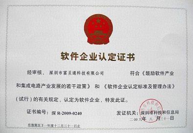 足浴软件企业认定证书