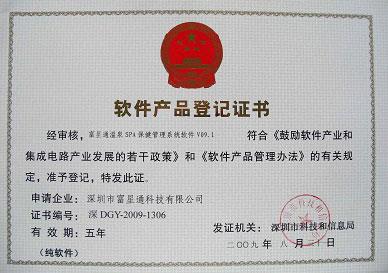 足浴软件登记证书