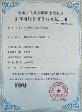 足疗软件著作权证书