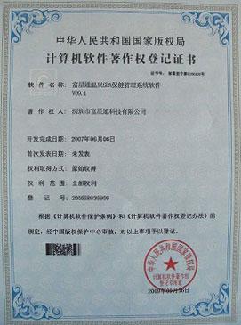 足浴软件著作权证书